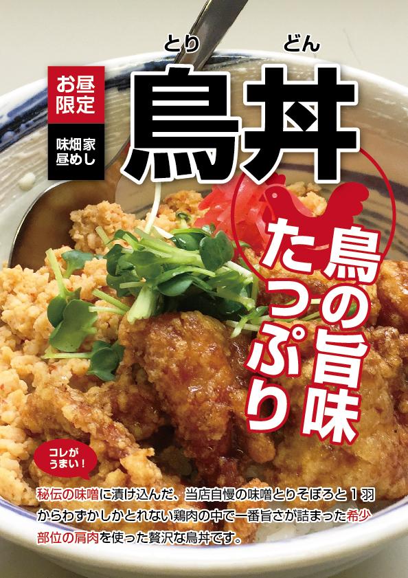 【お昼限定】鳥の旨味たっぷり「鳥丼(とりどん)」