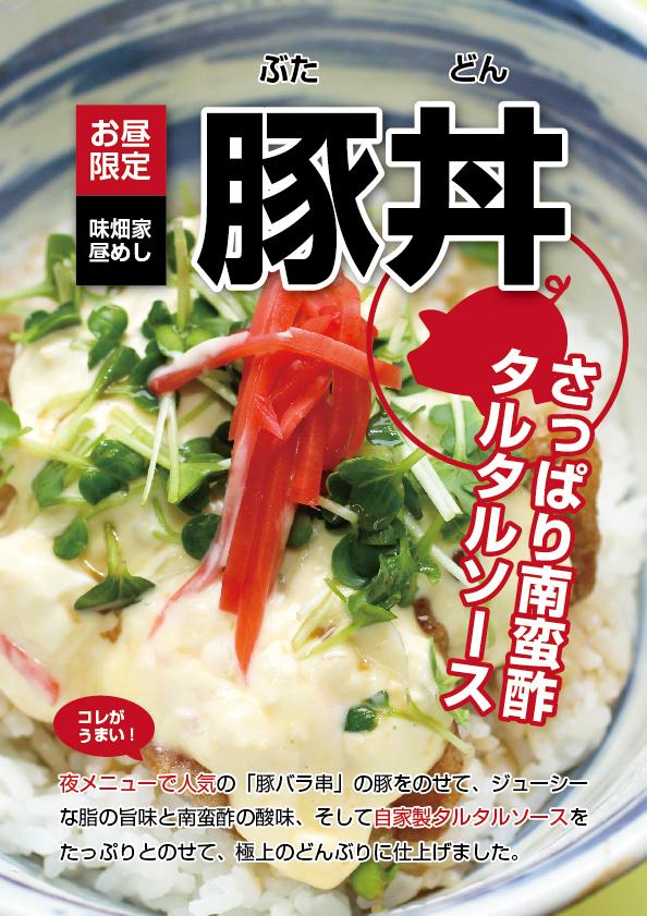 【お昼限定】さっぱり南蛮酢 タルタルソース「豚丼(ぶたどん)」