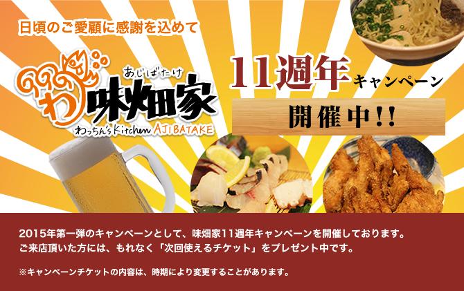 味畑家11週年キャンペーン開催中!