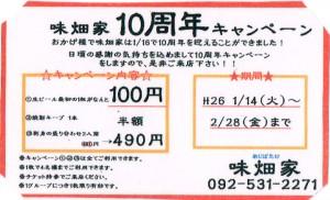 味畑家10周年キャンペーン!