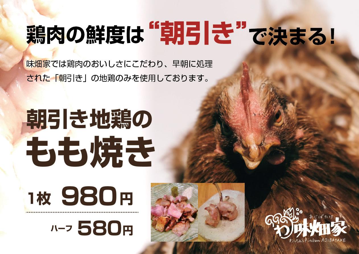 """鶏肉の鮮度は""""朝引き""""で決まる!"""