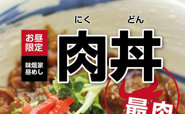 【お昼限定】肉の王者 最強コラボ「肉丼(にくどん)」