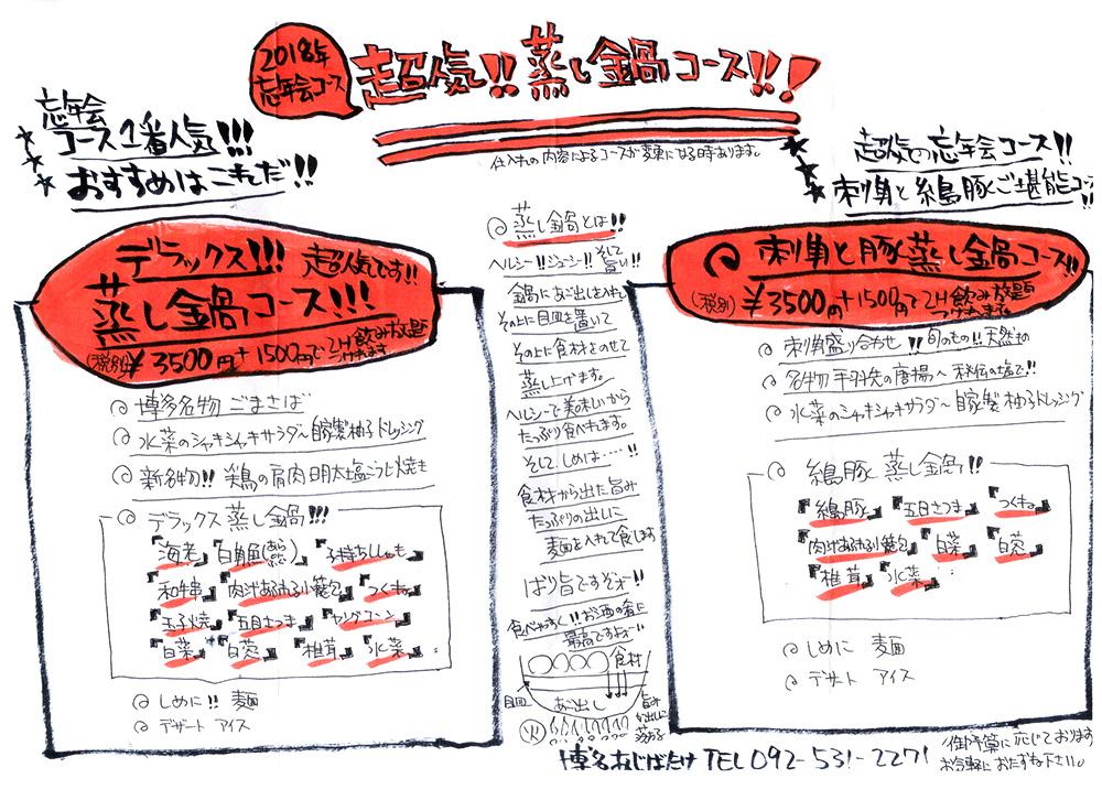 【忘年会】超人気!蒸し鍋コース!