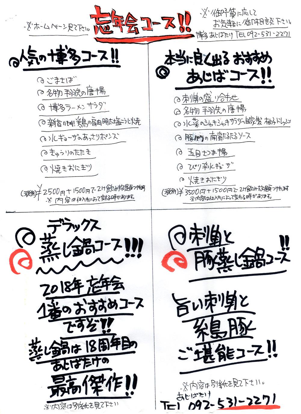 味畑家の忘年会コース!