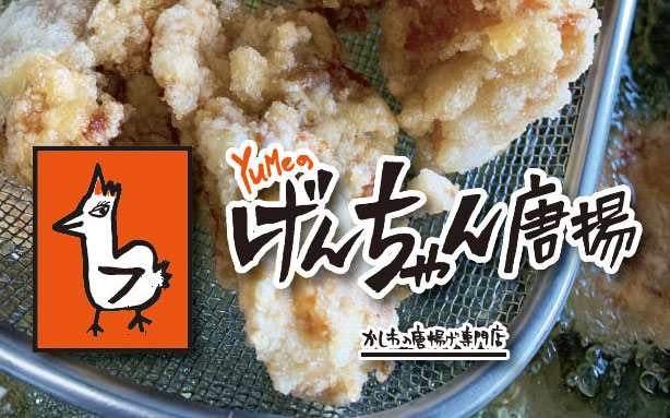 かしわの唐揚げ専門店「げんちゃん唐揚げ」オープン!