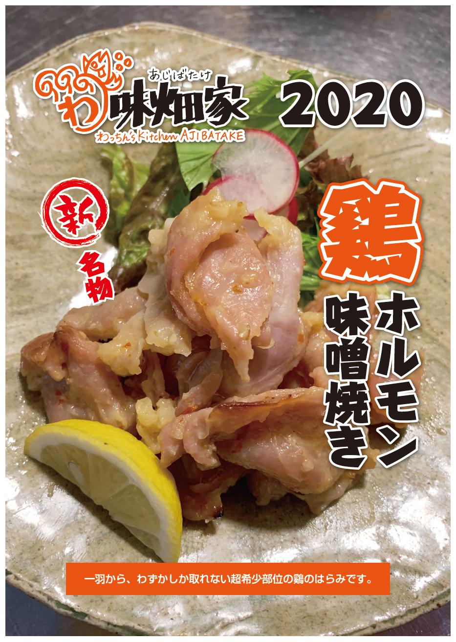 味畑家2020年の新名物「鶏ホルモン味噌焼き」